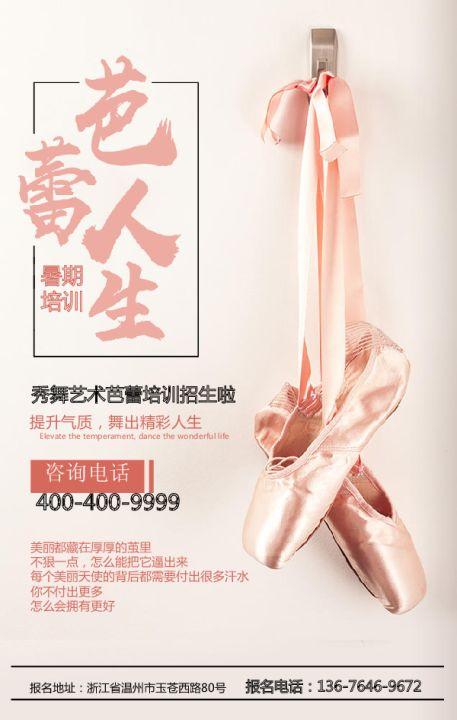 暑假芭蕾培训 舞蹈培训 暑期艺术培训招生