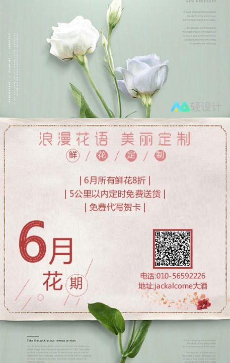 鲜花店定制鲜花宣传海报