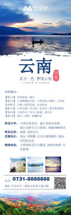 旅游通用-云南旅行社旅游景点宣传