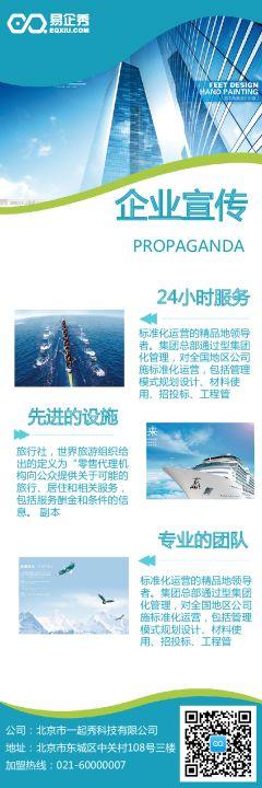 蓝色清新简约企业宣传推广公司简介