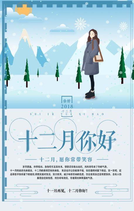 你好十二月小清新旅游音乐相册