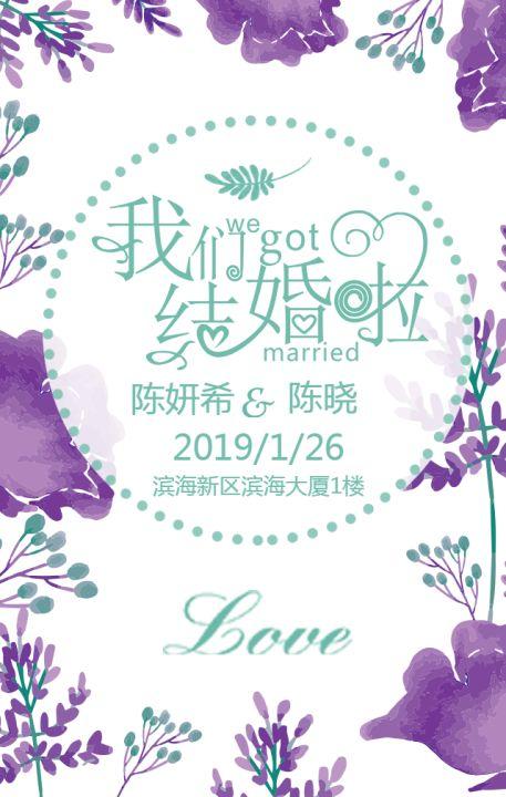 简约紫色清新浪漫时尚结婚婚礼请柬邀请函