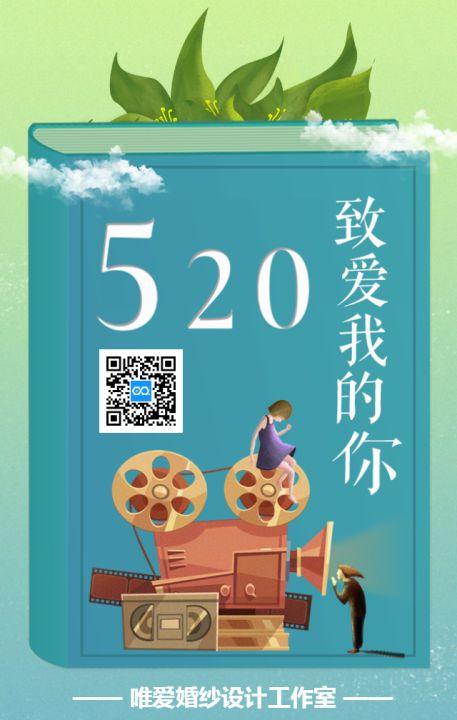 情人节企业祝福企业宣传海报