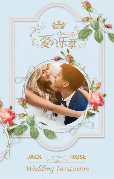 浪漫小清新的婚礼邀请函——爱的乐章