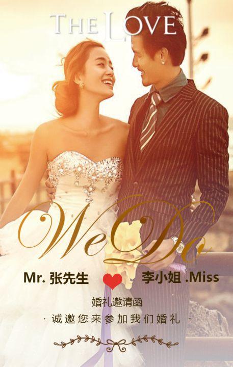 创意唯美婚礼高端清新韩系轻奢婚礼