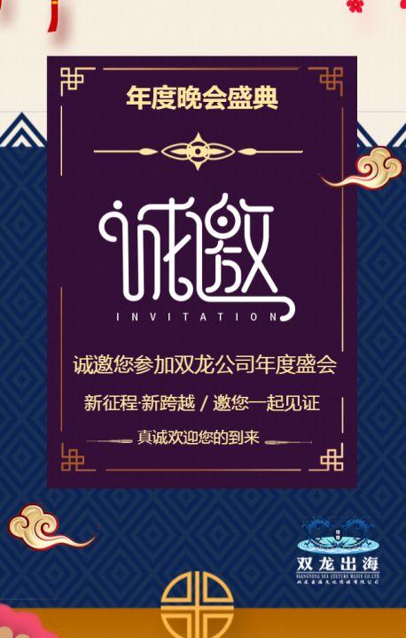 中式中国风大气邀请函宣传