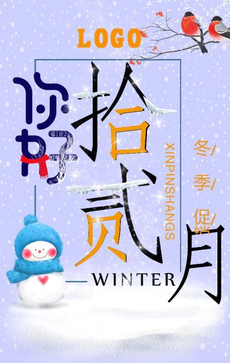 你好十二月冬季促销