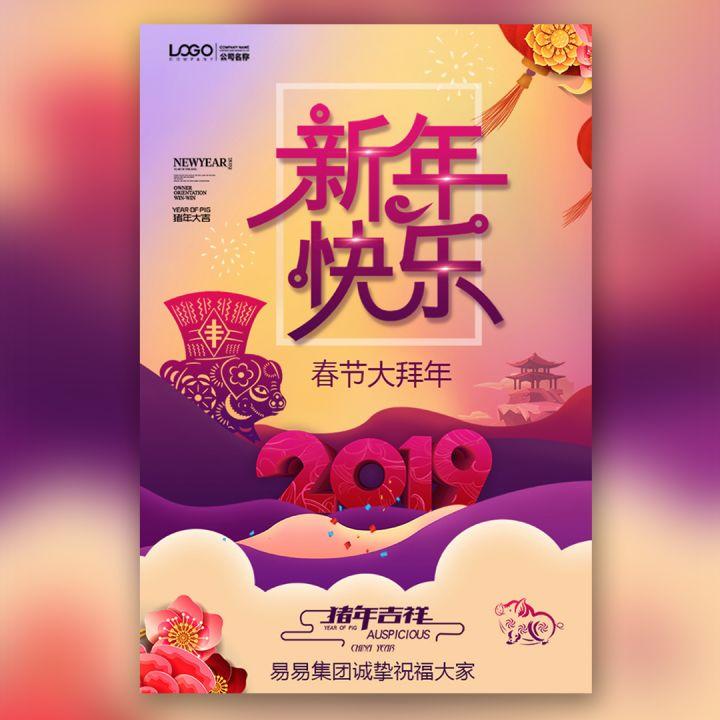 高贵大气紫色春节祝福2019猪年祝福贺卡春节放假通知