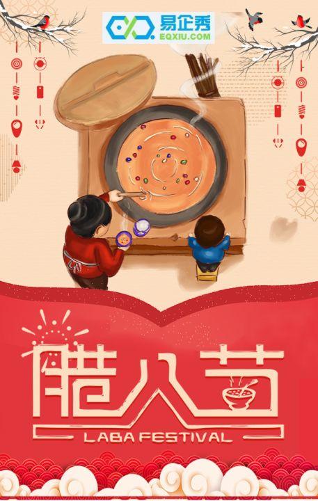腊八节/腊八粥/传统节日/企业宣传祝福