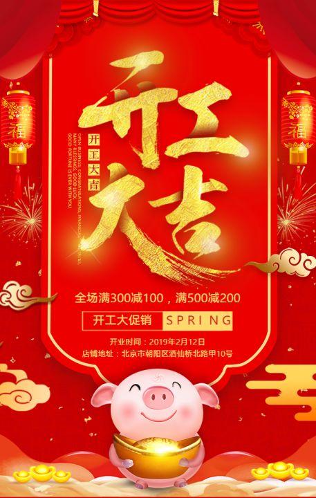 2019猪年春节开工大吉新年开门红新店开业邀请函