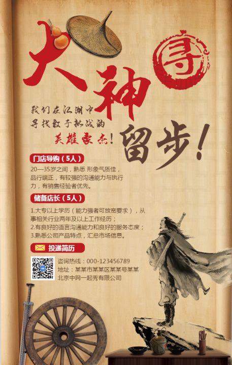 中国风复古武侠大神留步招聘海报
