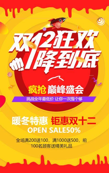 红黄双12促销活动设计海报