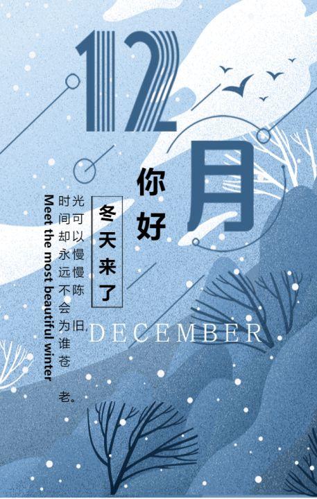 十二月你好文艺相册心情日志
