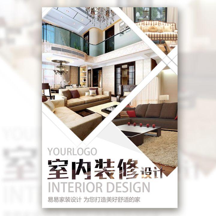 装修设计室内设计装潢房屋设计家装设计室内装修