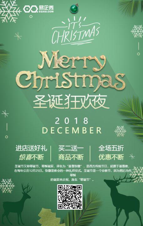 清新圣诞狂欢节促销活动圣诞节商家通用促销宣传