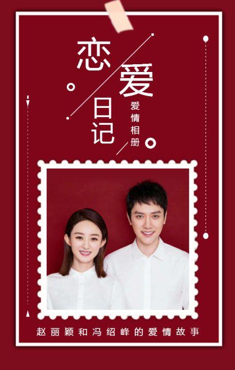 赵丽颖冯绍峰同款恋爱日记爱情相册