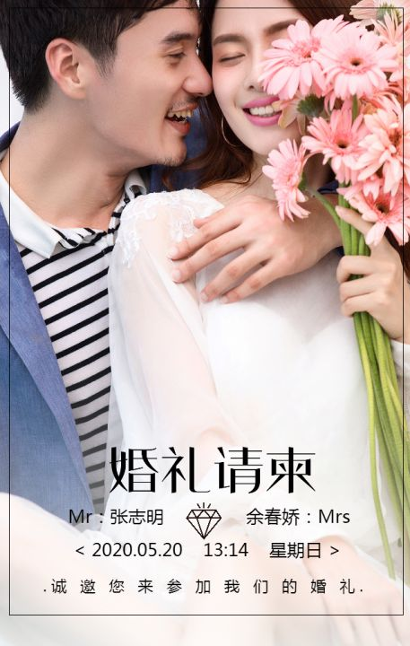 唯美海景婚礼请柬高端时尚轻奢欧式韩式婚礼请柬结婚