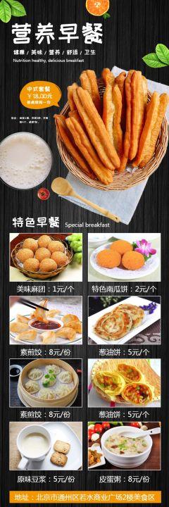 美味早餐餐饮活动介绍宣传