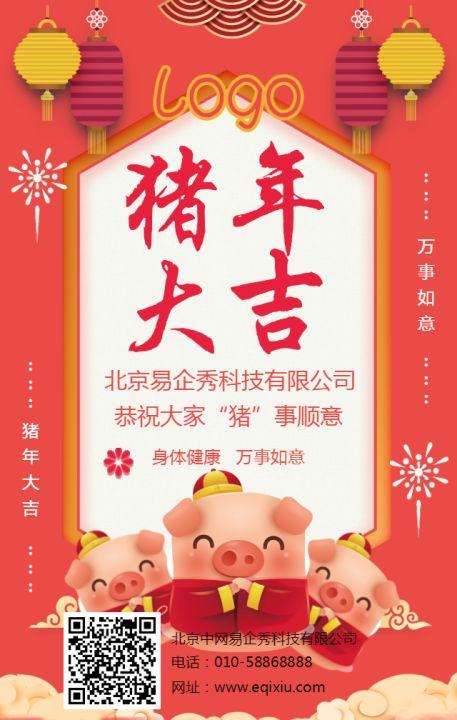 猪年大吉春节企业祝福