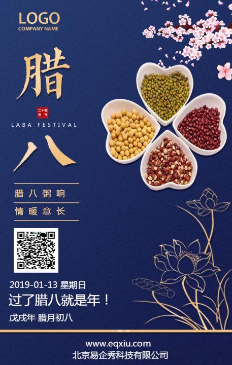 高档腊八节节日祝福贺卡海报