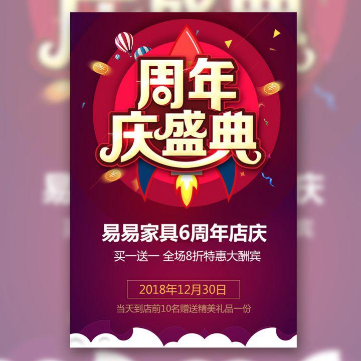 家具周年庆促销家居周年店庆家具城周年活动