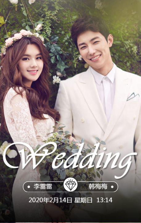 时尚韩式简约婚礼请柬