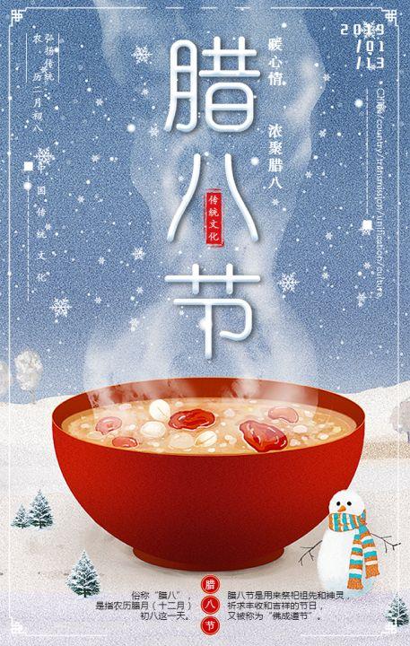 腊八节2019新年贺卡企业宣传