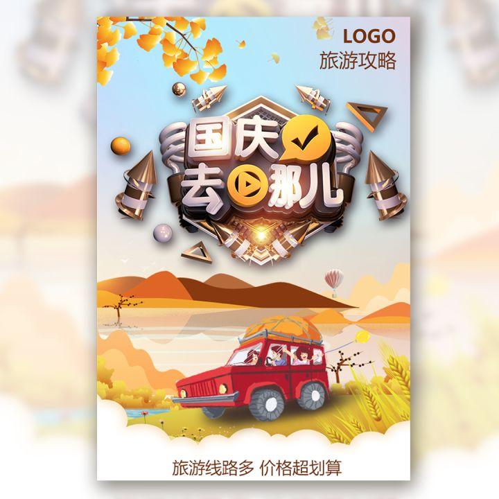 国庆旅游攻略国庆旅游宣传旅行社宣传广告