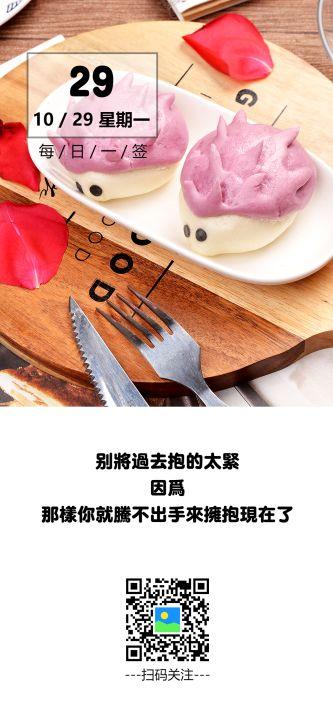 简约可爱美食日签配图