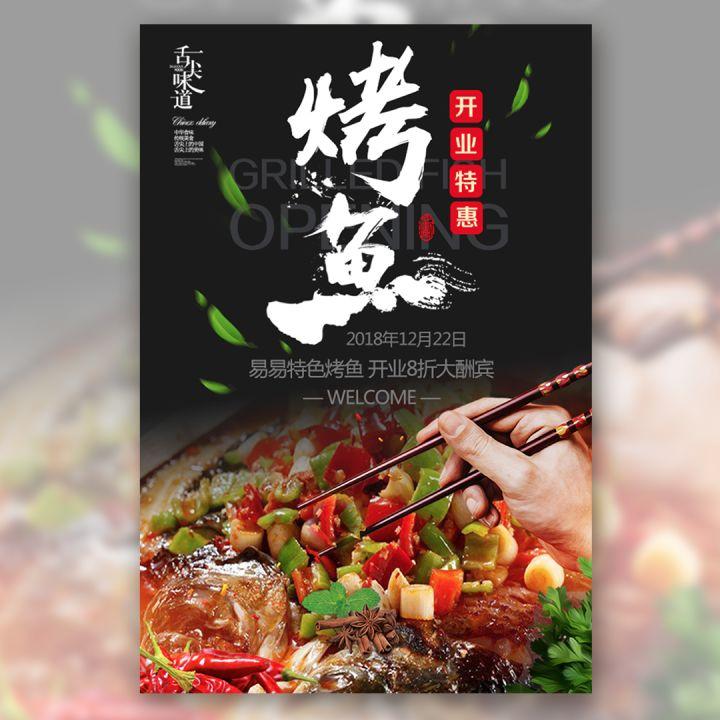 烤鱼开业烤鱼店宣传促销餐饮加盟餐厅推广美食宣传