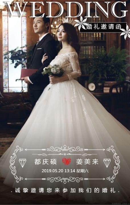 韩式高端婚礼请柬邀请函