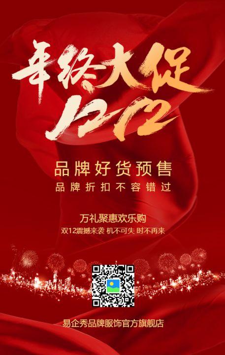 大红双12活动促销年终盛典