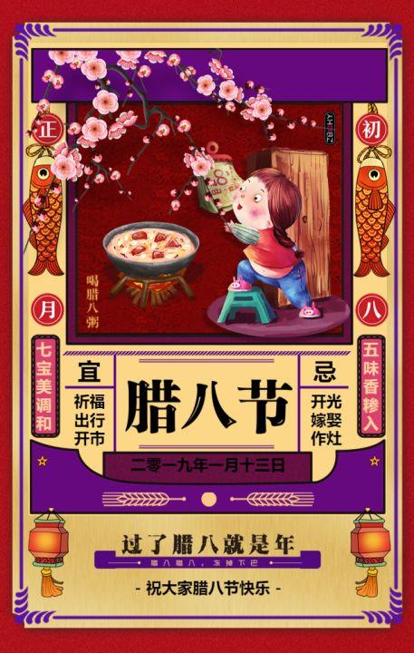 腊八节祝福海报贺卡