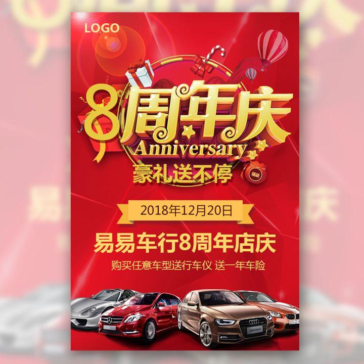 车行周年庆汽车贸易周年庆汽车销售汽车促销周年促销