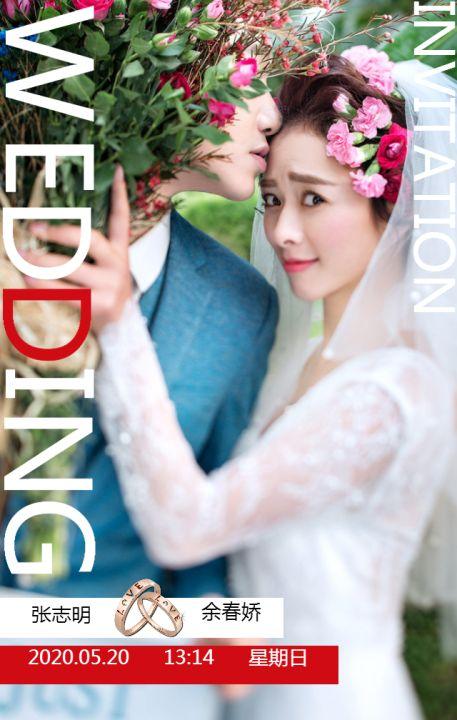 高端杂志唯美轻奢婚礼请柬韩式大气婚礼邀请函