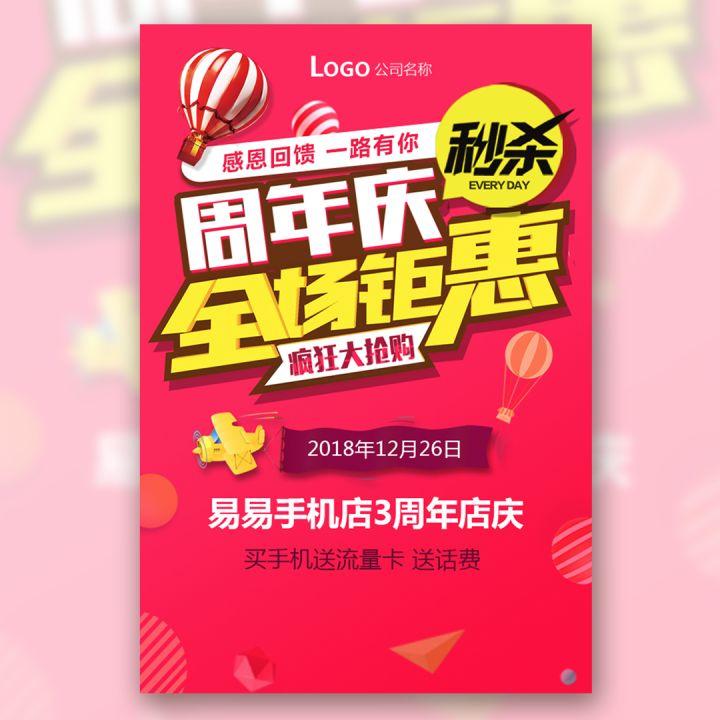 手机店周年庆活动促销手机周年促销手机数码周年店庆