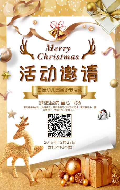 圣诞节活动邀请函校园活动邀请函亲子活动邀请函