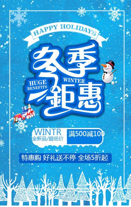 冬季新品实体电商促销活动
