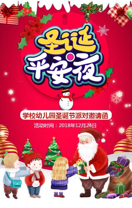平安夜学校幼儿园圣诞节亲子活动邀请函派对晚会祝福