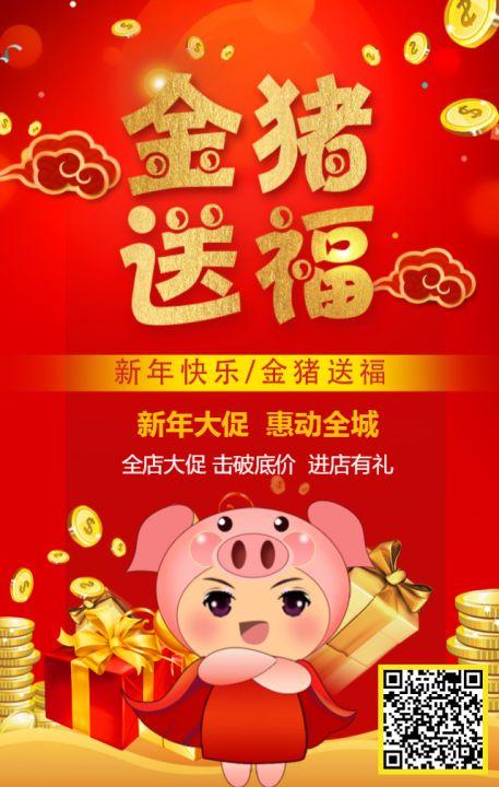 元旦新年促销金猪送福