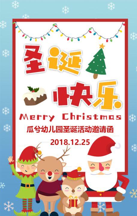 圣诞节活动邀请函