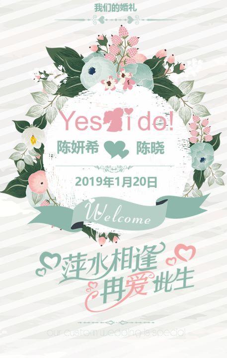 小清新文艺简约结婚邀请函婚礼请柬