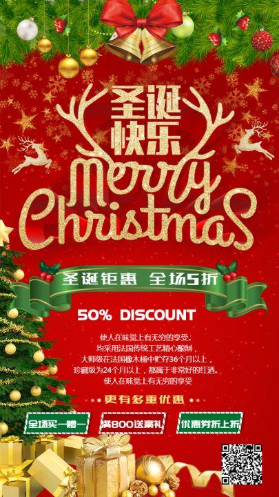 红色圣诞节活动促销邀请函