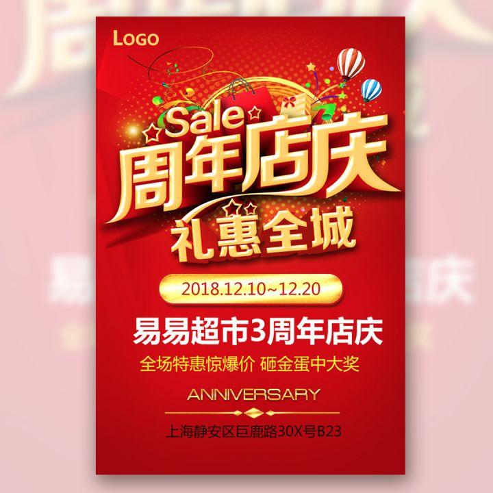 红色周年店庆超市周年庆商场周年庆卖场周年庆促销