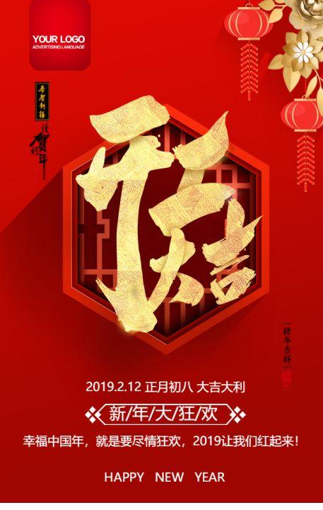 春节喜庆开工大吉新年开张开门红