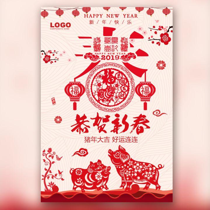 创意剪纸风2019猪年春节祝福新年祝福贺卡拜年卡