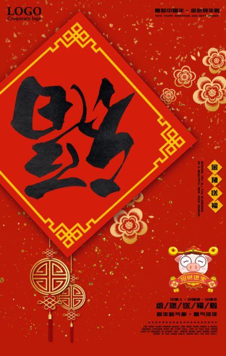 新年祝福贺卡春节祝福企业公司新春祝福春节拜年
