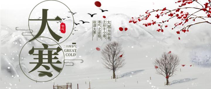 大寒24节气公众号首图