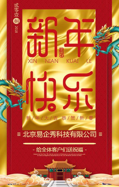 新年快乐拜年祝福贺卡春节贺岁新春开门红祝贺公司宣
