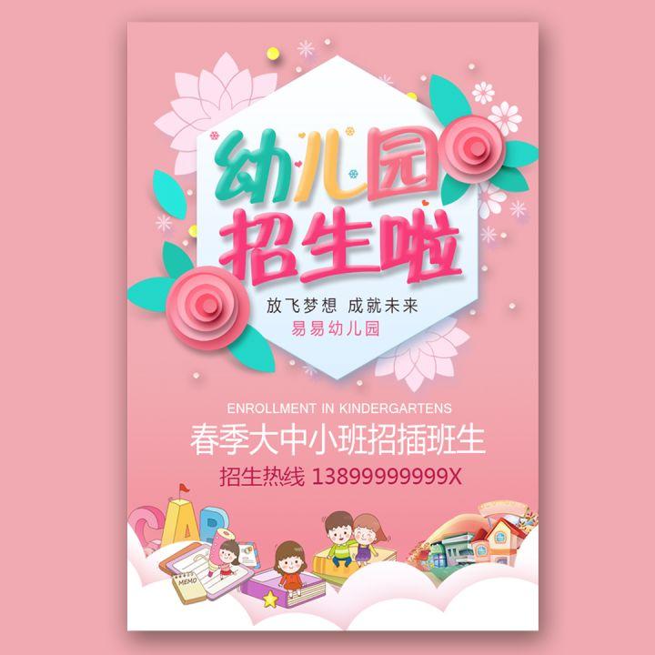 卡通小清新幼儿园招生春季班招生托儿所招生教育招生